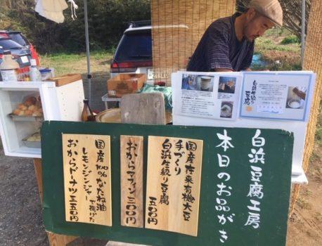 5月4日は白浜豆腐工房☆ 美味し~ごはん食べよ!