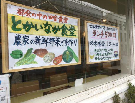 """噂の""""とかいなか食堂""""がやってくる!!"""